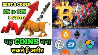 TOP 6 CRYPTO COINS    यह 6 COINS बना सकते हैं अमीर
