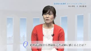登録販売者講師スペシャルインタビュー<米山 博史+仲宗根 恵>『08.薬種商試験から登録販売者試験に感じることは?』