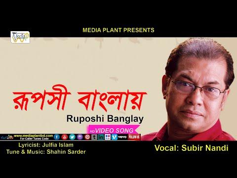Ruposhi Banglay ! Subir Nandi ! Bangla Video Song ! Desher Gaan ! Bangla New Song ! Official Video