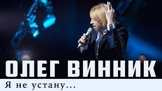 Олег Винник — Я не устану