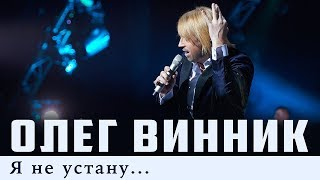 Download Олег Винник — Я не устану Mp3 and Videos