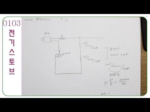 전기스토브 전기난로 석영관히터 220v 800w용을 220v 200w로 변경하는 작업과 전기회로도 // electric stove power tube heater for 220v
