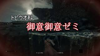 御意のままに… 次→https://youtu.be/Ntlcia_iFDI.