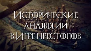 Фёдор Лисицын. Исторические аналогии в Игре престолов