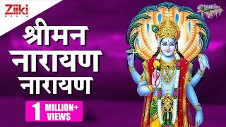 एक बार जरूर सुने लक्ष्मीनारायण भगवान को खुश करने वाली धुन : श्रीमन नारायण नारायण : हरि विष्णु चालीसा