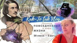Смотреть видео Куда сходить в Москве | Дом Гоголя на Арбате | Мемориальный музей VS. «Новое крыло» онлайн