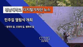 전남대학교 민주길 열림식 / 디지털기자단 뉴스팀 CUD…