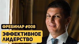 Олег Брагинский. Фребинар 008. Эффективное лидерство