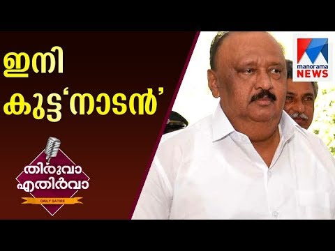 Thomas chandy resigned after huge fight | Thiruva Ethirva