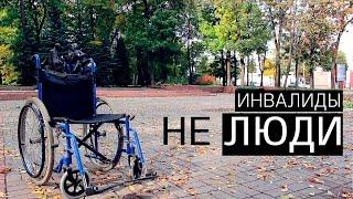 ОДИН ДЕНЬ: В инвалидной коляске