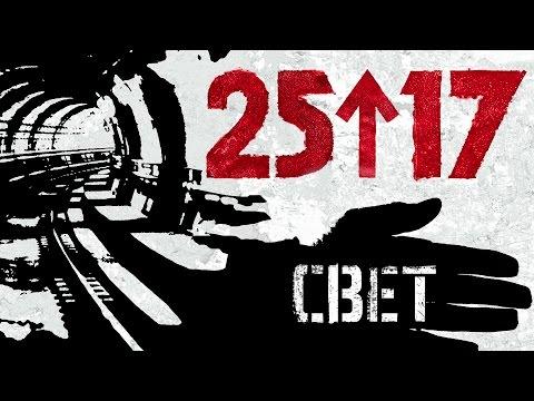 """25/17 05. """"Свет"""" (""""Пар"""" 2015)"""