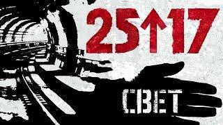 25 17 - Свет