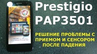 Prestigio pap3501 проблеми з сенсором і мережею / touchscreen & repair network