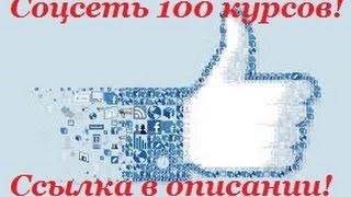 Соц  сеть  100kursov com  Бесплатное обучение