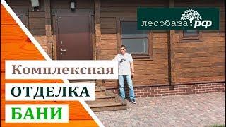 видео Наружная отделка деревенской бани