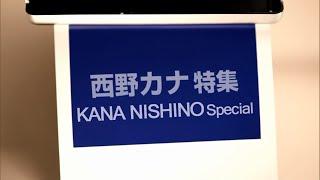 Gambar cover Kana Nishino - Music Video Special [11 Songs Full Ver.]