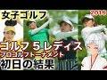 ⛳️【女子ゴルフ】ゴルフ5レディス プロゴルフトーナメント初日の結果!黄金世代が躍動💕
