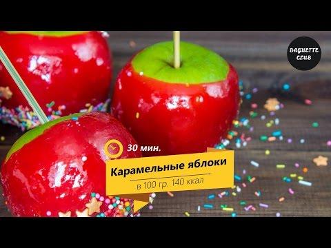 Как сделать карамельные яблоки в домашних условиях