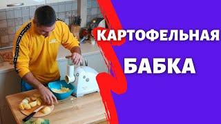 Рецепт Картофельной Бабки в духовке | Вкусный Выпуск №1