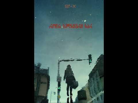 Sf-x - როცა ბედნიერი ხარ (Prod. Omar'K)