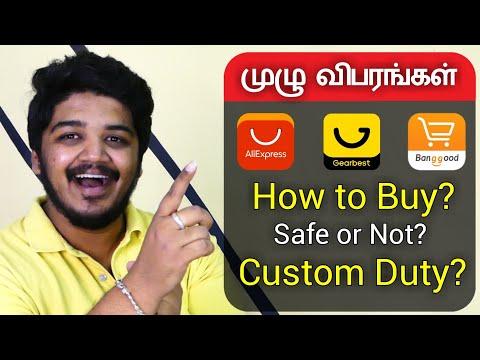 முழு விபரங்கள் Is AliExpress.com Safe For Shopping India & All E-commerce Custom Charge FAQ In Tamil