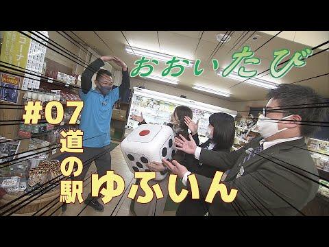 #7 道の駅 ゆふいん × けんしん湯布院支店