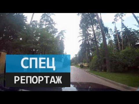 Смотреть Рублевка, которую мы потеряли. Специальный репортаж Леонида Канфера онлайн