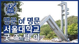 [천재TV] 서울대학교 굿즈 대신 써주세요