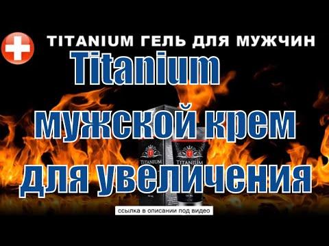 Титаниум гель для мужчин отзывы - Titanium (титаниум) – гель для увеличения полового органа мужчины.