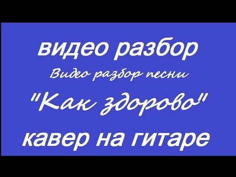 Как играть на гитаре песню Олега Митяева Как здорово