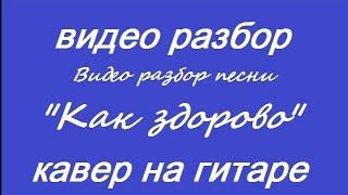 """Download Как играть на гитаре песню Олега Митяева """"Как здорово"""" Mp3 and Videos"""