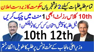 """2 Big News Check 10th Class Result 2020 Online """"10th Result 2020, 12th ClassResul,Special exams Date"""