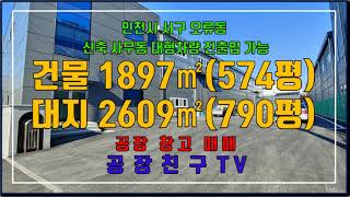 인천공장매매 인천시 서구 오류동 검단산업단지 신축 57…