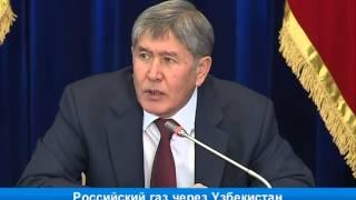 Российский газ через Узбекистан