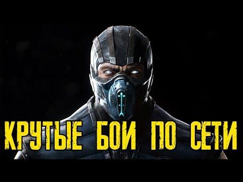 Пора нагибать! Mortal Kombat X на пк thumbnail