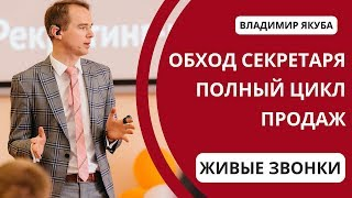 Полный ЦИКЛ ПРОДАЖ за 5 минут в ТойотаСитиАлматы! ЖИВОЙ ЗВОНОК. Владимир Якуба.