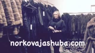видео интернет магазин норковых шуб украина