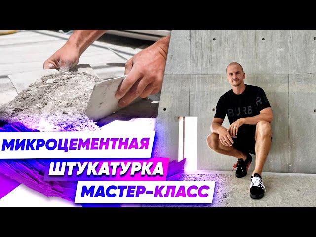 Мастер-Класс по Микроцементной Штукатурке