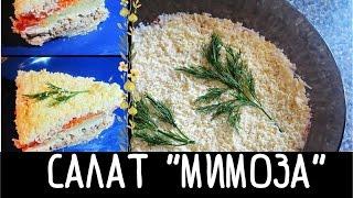Салат праздничный МИМОЗА