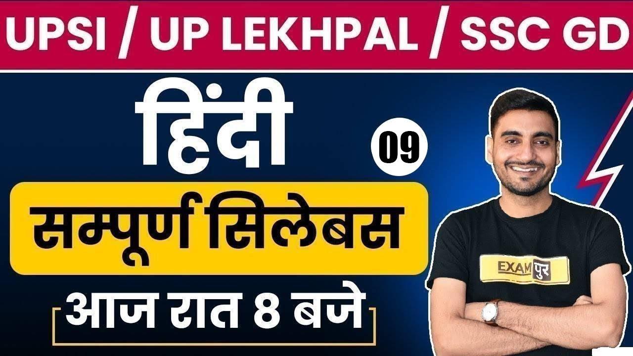 UPSI/UP LEKHPAL/SSC GD 2021   HINDI SYLLABUS   HINDI PREPARATION   BY VIVEK SIR   CLASS 09