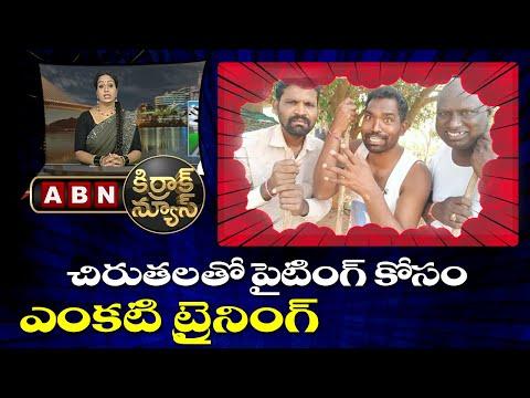 చిరుతలతో పైటింగ్ కోసం ఎంకటి ట్రైనింగ్ | Kirrak News | ABN Telugu teluguvoice