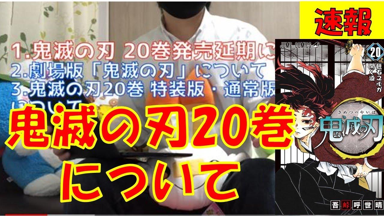刃 発売 巻 日 20 きめ つの