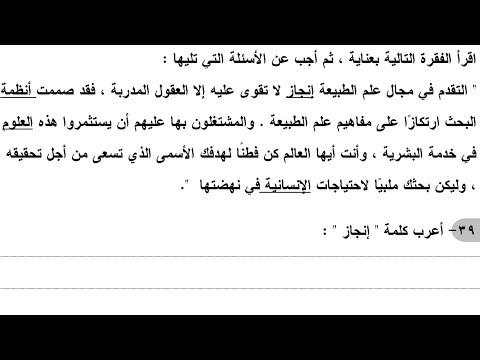 فيديو توقعات اللغة العربية من القناة التعليميةللصف الثالث الثانوى 2018