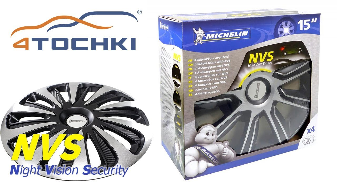 Колесные колпаки Michelin NVS на 4 точки. Шины и диски 4точки - Wheels & Tyres