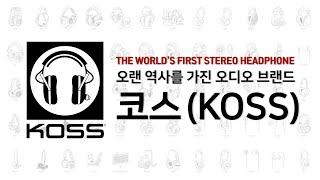 지금의 헤드폰을 있게한 브랜드, 코스(KOSS) [Eng sub]