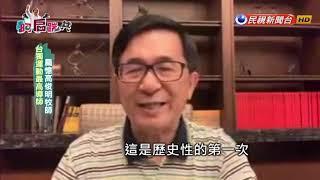 【阿扁踹共—台獨運動最高導師 扁憶高俊明牧師】EP 72