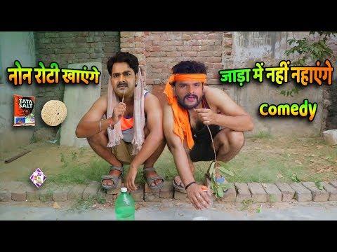 नून रोटी खाएंगे-Viral Video-भोजपुरी की सुपरहिट कमेडी-Noon Roti Khayenge-Bhojpuri Comedy -AapKaVideo