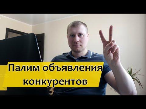 Как посмотреть объявления конкурентов в Яндекс Директ?