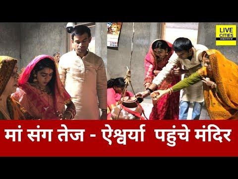 Tej Pratap और Aishwarya Rai संग मंदिर पहुंचीं Rabri Devi I LiveCities
