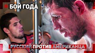 БОЙ ГОДА | M-1 Challenge 102 | Колесник VS Ландвер | «РАТЬ»